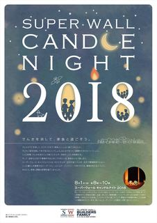 candlenight_2018_flyer_a_ebook_R.jpg